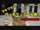【ニコニコ動画】マキマキのヴェネツィア一人旅 part39~6日目探索その3~を解析してみた