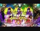 【ニコニコ動画】【パチンコ】CR蒼天の拳3 HTVA 閻王 【53金玉目】を解析してみた
