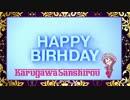 【ニコニコ動画】【KRGW】  Happy Birthday 2015/7/12を解析してみた