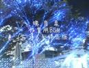 NON-STOP?】魂音泉 作業用BGM