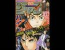【週間】ジャンプ批評会【2015-31号】 Part1