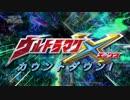 【ニコニコ動画】Ultraman X 10 Count Down !! #01~神木隊長ver.~を解析してみた