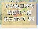 【ニコニコ動画】春秋戦国時代 戦国時代編 BC270-251 末期② 秦 対 趙を解析してみた