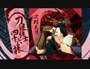 【ニコニコ動画】【刀剣乱舞】次郎太刀をイメージしてピアノ曲作ってみたを解析してみた