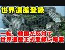 明治日本の産業革命遺産 一転して韓国が反対