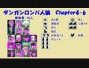 【ニコニコ動画】【ダンガンロンパ人狼】Chapter4-6を解析してみた