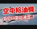 【空中給油機】 エアバスに決定!