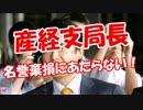 【産経支局長】 名誉棄損にあたらない!
