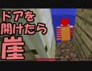 【実況】(高画質)新米マイクラ実況者2人でMinecraftを楽しむわ03