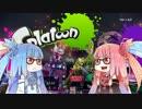 【ニコニコ動画】【Splatoon】琴葉姉妹実況プレイ第二回フェス編【Voiceroid実況】を解析してみた
