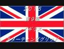 【ニコニコ動画】F1 2015 第9戦 イギリス スターティンググリッドを解析してみた