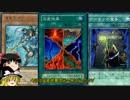 【ニコニコ動画】【遊戯王ADS】天変地異海皇ジェム【ゆっくり実況プレイ】を解析してみた