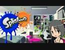【ニコニコ動画】【スプラトゥーン】イカはじめました 01【ゆっくり実況】を解析してみた