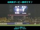 【ニコニコ動画】[水戸サポ+初音ミト] 俺たちの水戸 [北関東ダービー勝利です。]を解析してみた