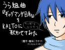 【KAITO】裏組曲『ギャグマンガ日和』を歌
