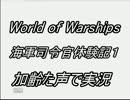 World of Warships 体験版 枯れた声で実況プレイ 海軍司令官体験記1