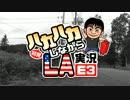 【初見】ハカハカしながらLA実況【E3】第1夜