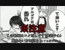 【ニコニコ動画】【3BH】バカで変態な3人組みが狩に出てみたG【コメ返し編】を解析してみた