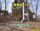 【ニコニコ動画】角田山×5を解析してみた