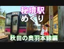 【ニコニコ動画】ゆかれいむで秘境駅めぐり~秋田の奥羽本線編~を解析してみた