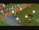 【ニコニコ動画】【ZooTycoon:CE】ゆっくりZOO Part.6【ゆっくり動物園経営】を解析してみた