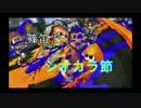 【ニコニコ動画】【篠笛】シオカラ節【演奏してみた】を解析してみた