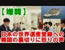 日本の世界遺産登録への韓国の裏切りに怒りの声