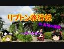 【ニコニコ動画】ゆっくりリプトン旅行記 in 長崎&福岡~パート4~を解析してみた