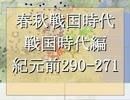 【ニコニコ動画】春秋戦国時代 戦国時代編 BC290-271 末期① 楽毅 田単 白起を解析してみた