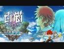 【ニコニコ動画】【オリジナル】まだ見ぬ世界へ【BGM】を解析してみた