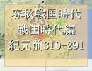【ニコニコ動画】春秋戦国時代 戦国時代編 BC310-291 武霊王と孟嘗君を解析してみた