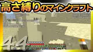 【Minecraft】高さ縛りのマインクラフト