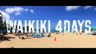 WAIKIKI 4DAYS