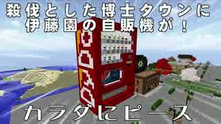 【Minecraft】ゆくラボ2~大都会でリケジ