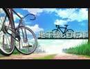 【初音ミク】地平線と自転車【オリジナル】