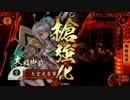 【戦国大戦】 決めるぞ!下剋上 #1271 vs女神の王手 thumbnail