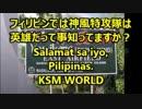 【ニコニコ動画】【KSM】フィリピンでは神風特攻隊は英雄だって事知ってますか?を解析してみた