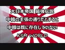 大日本帝国 最強伝説 中韓の主張だと中韓は既に存在していないw