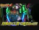 【ニコニコ動画】パチサラリィマンZ【第179回】自由時間JJ保免店_2015/6/25を解析してみた