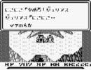 GB聖剣伝説ラストバトル~ED