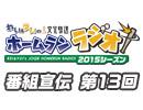 【番組宣伝#13】れい&ゆいの文化放送ホームランラジオ!