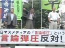 【対メディア戦】7.4 反日マスメディアの「言論威圧」という言論弾圧反対![桜H27/7/6]