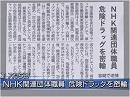 【またNHK】NHKインターナショナル職員が薬物密輸[桜H27/7/6]