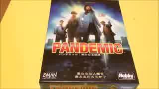フクハナのひとりボードゲーム紹介 NO.56『パンデミック』
