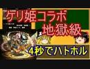 【ニコニコ動画】【パズドラ】 1から始めるパズドラ攻略 331日目  【ゆっくり実況】を解析してみた