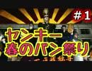 【実況】ヤンキー春のパン祭り 01