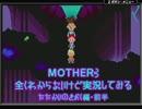 【ニコニコ動画】MOTHER3 全くわからないけど実況してみる たたかいのきおく編・前半を解析してみた