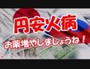 【円安火病】 お薬増やしましょうね!