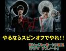 【ニコニコ動画】キモオタが新日曜ドラマ『デスノート』を批評!を解析してみた