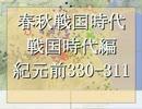 【ニコニコ動画】春秋戦国時代 戦国時代編 BC330-311 縦横家の時代を解析してみた
